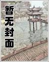 我在北海道当剑仙